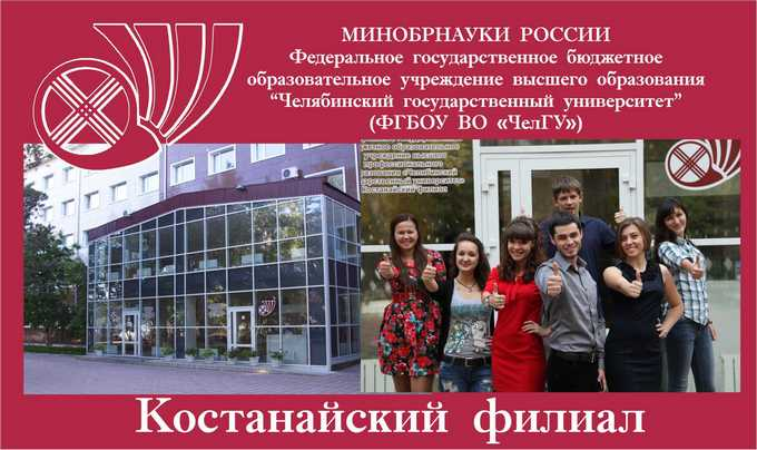 http://www.csu.ru/branches-representative-offices/PublishingImages/kost/tf_shapka2.jpg